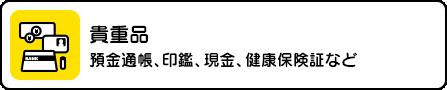 貴重品(預金通帳、印鑑、現金、健康保険証など)